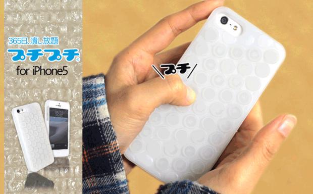 puchi-puchi-iphone-5-case