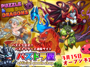 puzzles-and-dragon-store