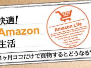 amazon-life