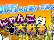 battle-cats-4-million