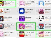 like-me-apps