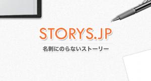 storysjp