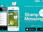 stamp-messenger