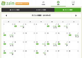 zaim-calendar