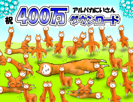 Japan's disgustingly cute mobile game 'Alpaca Evolution