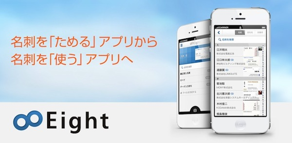 Japanese business card app eight surpasses 200000 users the bridge colourmoves