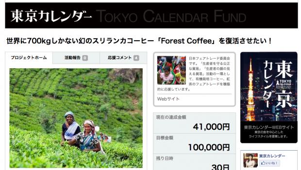 Tokyo-Calendar-GreenFunding