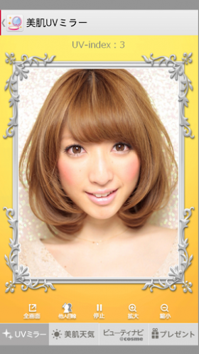 cosmetic-mirror-app