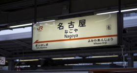 nagoya_train_06_21
