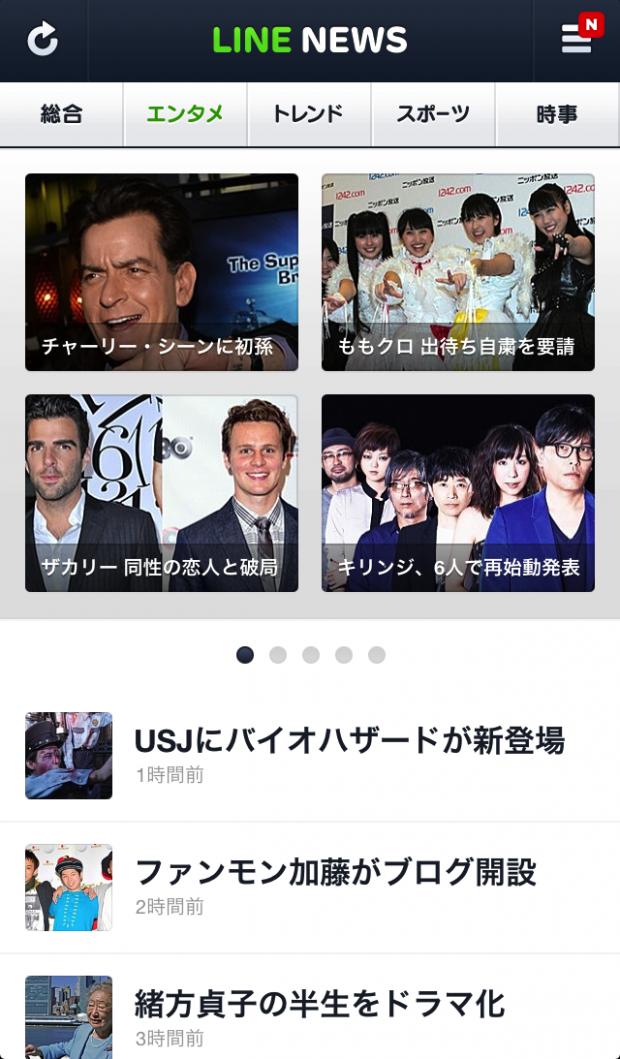 line-news-2