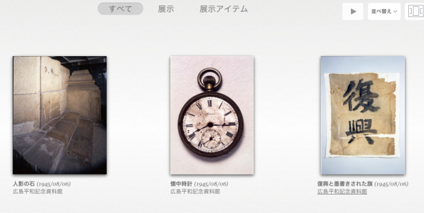hiroshima-peace-museum-google-archive