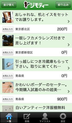 jmty-app-2