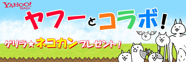 Battle Cats invade Yahoo Japan in fun game promo