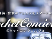 pocket-concierge
