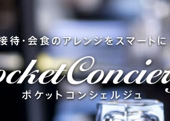 pocket-concierge