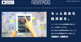 newspicks_featuredimage