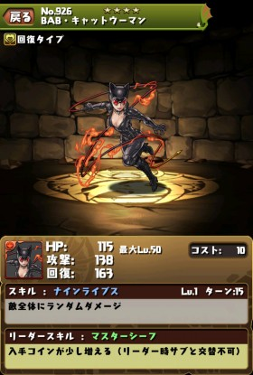 catwoman-puzzle-dragons