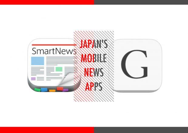 smartnews-gunosy