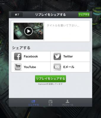 share_tab_japanese