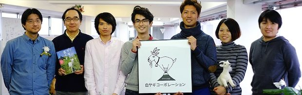 shioroyagi-team