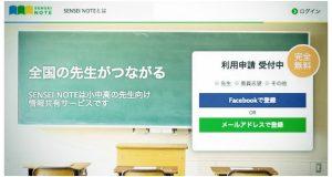 sensei-note_featuredimage