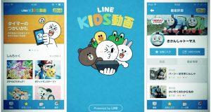 line-kids-movie