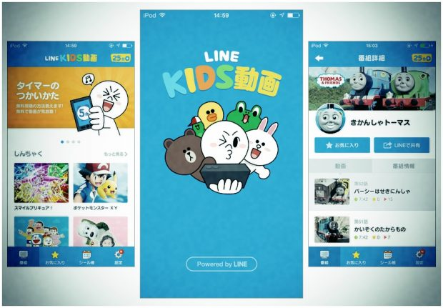 line-kids-movie
