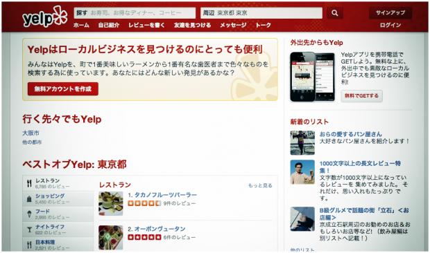 yelp-japan