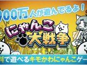 battle-cats-9m