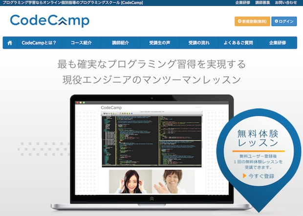 Japan's code learning startup TribeUniv raises $400,000 from CyberAgent Ventures