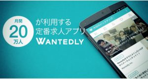 wantedly-android