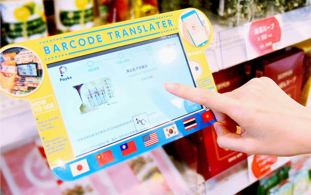 payke-tablet-donki-singapore-100am