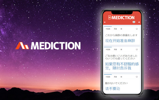 mediction_screenshot