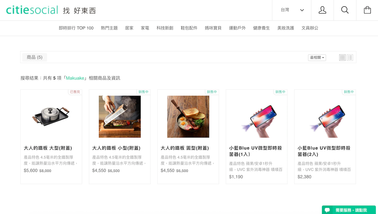 makuake-products-on-citiesocial