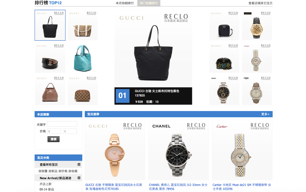 reclo-on-taobao