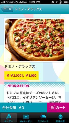 dominos-pizza-japan-hatsune-miku