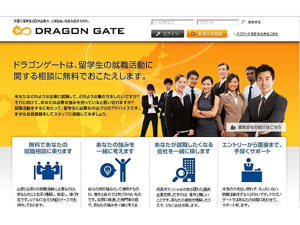 dragongate_screenshot