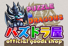 puzzle-dragon-shop