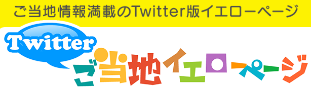 twitter-yellow-pages