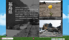 Yahoo Japan's earthquake commemoration