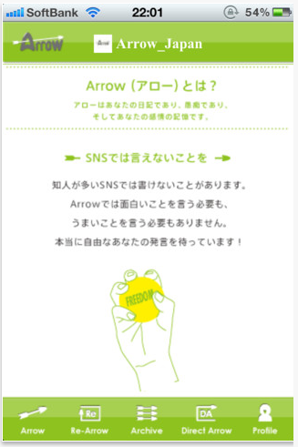 Arrow-app-intro