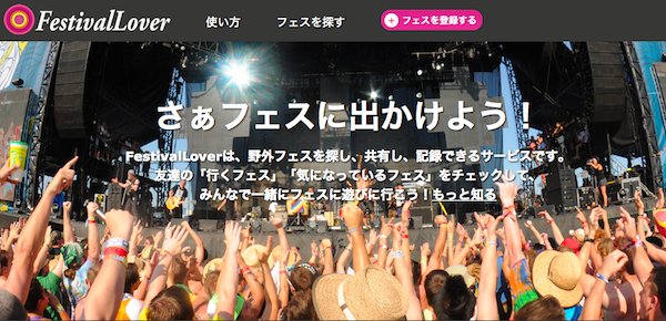 festivallover_screenshot