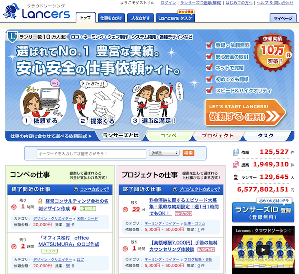 lancers_screenshot