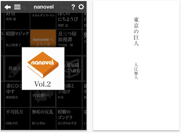 nanovel_screenshot
