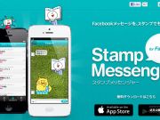 stamp-messenger