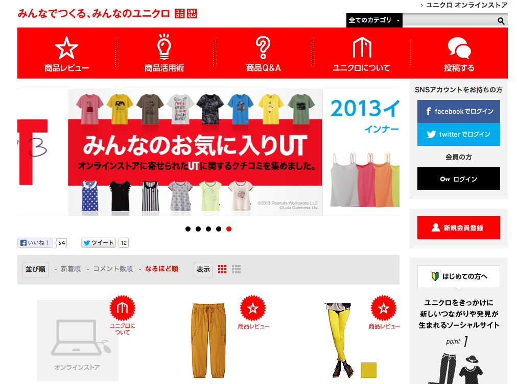 The purpose of the pop-up shop is to celebrate and build buzz around the newly launched UNIQLO mobile e-commerce site. The pop-up shop allows people who enter to browse UNIQLO .