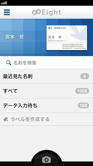 Japanese business card app eight surpasses 200000 users the bridge the app is not just for managing your business cards but it is also seen as a business social network that allows you to exchange business information over colourmoves