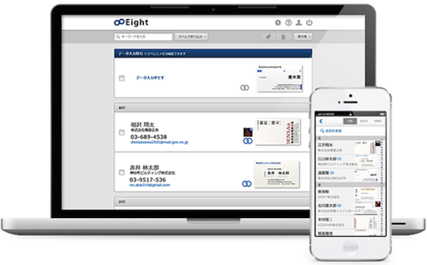 Japanese business card app eight surpasses 200000 users the bridge webiphoneg colourmoves Choice Image