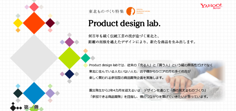 Product-Design-Lab