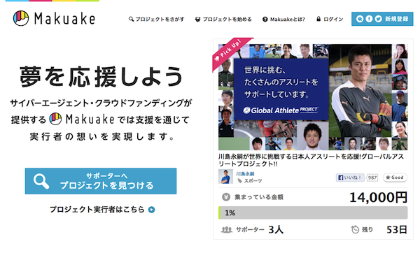 makuake_screenshot
